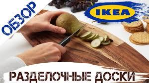 <b>разделочные</b> доски <b>IKEA</b> ! Выбираем лучшее между ...