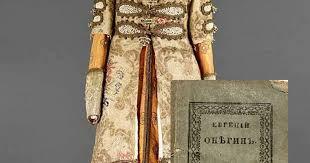 Первое издание «Евгения Онегина» и карнавальный костюм ...