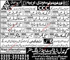 foreman chargehand and construction staff ccc company jobs in a leading construction company ccc saudi arabia required staff for the positions of civil foreman mason foreman civil charge hand shuttering carpenter