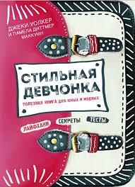 <b>Стильная девчонка</b>. Полезная книга для юных и <b>модных</b>