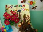 Поделка поздравление в детский сад