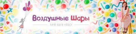 Екатеринбург | <b>Воздушные шары</b> | шарики | ВКонтакте