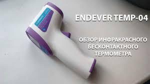 Обзор инфракрасного <b>термометра Endever TEMP</b>-<b>04</b> - YouTube