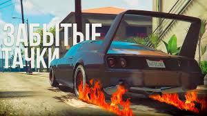 Самые забытые и <b>крутые тачки</b> в GTA Online!/GTAV [Редкий ...