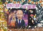 Прикольное аудио Новогоднее поздравление президента на 2016 год смотреть онлайн