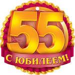 Поздравления с 55 летием папа