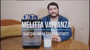 <b>Melitta</b> Varianza. Два сорта кофе без танцев с бубном? А также ...
