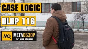 Обзор <b>Case logic</b>. Современный городской <b>рюкзак</b> - YouTube