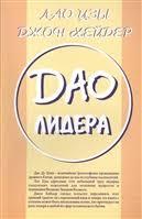 <b>Дао Лидера</b> (<b>Лао Цзы</b>, Хейдер Д.) - купить книгу с доставкой в ...