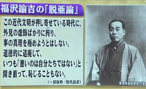 「福澤諭吉画像」の画像検索結果