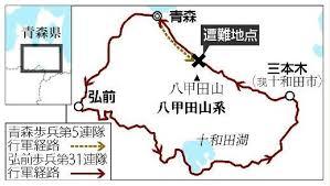 「八甲田雪中行軍遭難事件」の画像検索結果