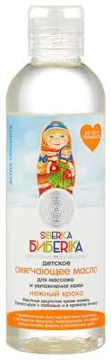 Natura Siberica Детское смягчающее <b>масло для массажа</b> и ...