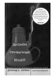 Норман Дональд. изДайн привычных вещей by Taras Pastushchuk