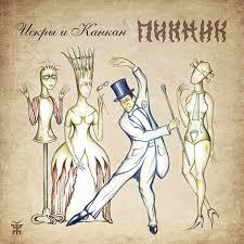 <b>Пикник</b> - <b>Искры и</b> Канкан (2017, Digipak, CD) | Discogs