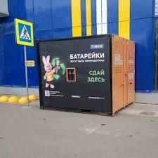 В центре Оренбурга установили <b>контейнер для сбора</b> батареек