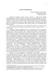 (DOC) 14 Мамардашвили | anatoly akhutin - Academia.edu