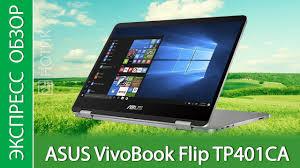 Экспресс-обзор <b>ноутбука ASUS</b> VivoBook Flip <b>TP401CA</b> ...