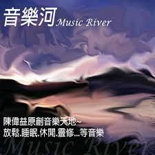 音樂河 Music River