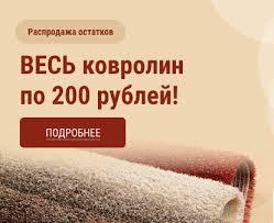 <b>Ковролин</b> скролл - купить в Москве: цены за м2, фото ...