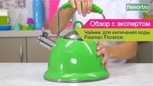 <b>Чайник для кипячения воды</b> Fissman Florence видеообзор (5930)