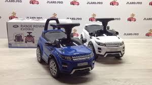 Детская машинка <b>каталка</b> Range Rover Evoque для детей от 1 ...