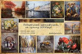 Продажа <b>картин маслом на холсте</b> в Москве | Купить в интернет ...