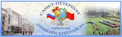 """Национальный проект """"Образование"""" - ГБОУ школа № 645 ..."""