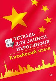 """Книга """"<b>Тетрадь для записи иероглифов</b>. Китайский язык"""" – купить ..."""