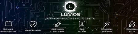 Lumos | ВКонтакте