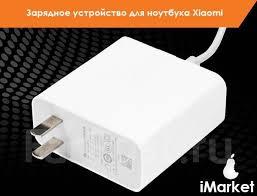 <b>Зарядное устройство</b> для ноутбука <b>Xiaomi</b> 13,3 / 65W. iMarket ...