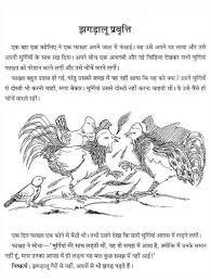 essay on city life vs  village life   words essay on city life vs  village life in hindi