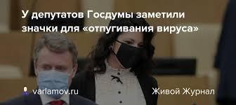У депутатов Госдумы заметили <b>значки</b> для «отпугивания вируса ...