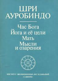 <b>Час Бога</b>. Йога и ее цели. Мать. Мысли и озарения — купить в ...