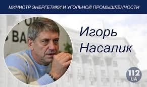 Картинки по запросу Игорь Насалик.