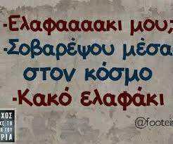 Αποτέλεσμα εικόνας για we heart it greek quotes