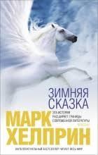 Лучшие книги Марка Хелприна