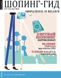 Shop & Travel in Belgium SS 2015 Russian by olivier - issuu