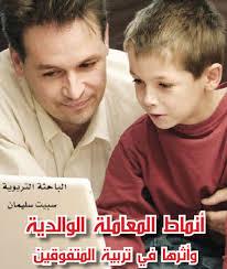 الأساليب التربوية لتنمية الجوانب الاجتماعية عند الأبناء