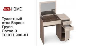 <b>Туалетный стол Баронс Групп</b> Лотос-3 ТС.011.900-01. Купите в ...