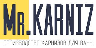 MrKARNIZ — Производство <b>карнизов</b> и штанг для ванн. Продажа ...