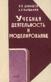 <b>Давыдов</b> В. В., Варданян А. У. Учебная деятельность и ...