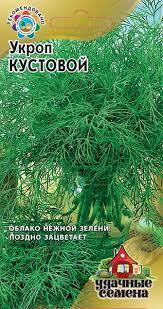 <b>Семена Укроп</b> Кустовой, 3,0г, Удачные <b>семена</b> по цене 10,40 руб ...