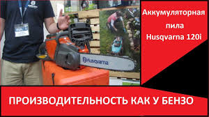Аккумуляторная <b>пила Husqvarna 120i</b> - обзор комплекта - YouTube