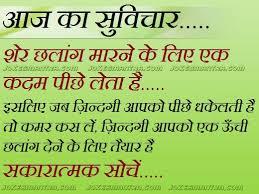 be-positive-quotes-hindi.jpg via Relatably.com