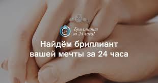 <b>Кольца</b> с бриллиантами на заказ, купить дорогое <b>кольцо с</b> ...