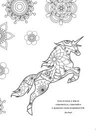 <b>Keep calm</b> and color unicorns   Расторгуева - Арт-терапия ...