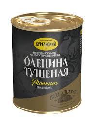 Оленина <b>тушеная</b> 338 гр. PREMIUM Курганский мясокомбинат ...