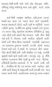 download gk essays in gujarati apk     only in downloadatoz        gk essays in gujarati screenshots