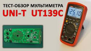 Тест-обзор <b>мультиметра UNI</b>-<b>T</b> UT139C - YouTube
