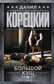 <b>Большой куш</b> (<b>Корецкий Д</b>.) - купить книгу с доставкой в интернет ...